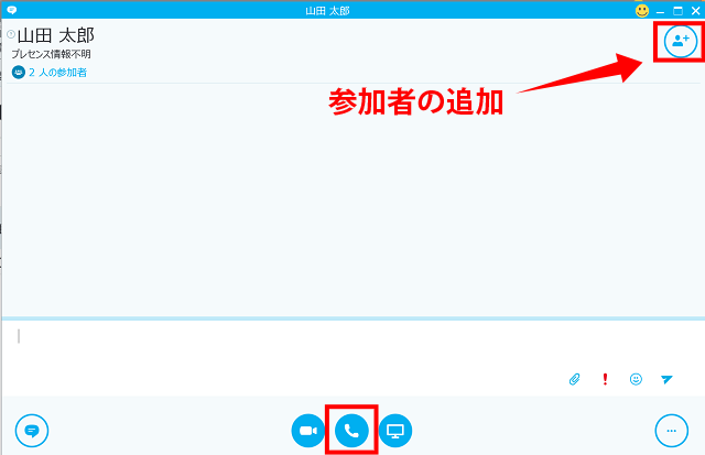 Skype for Businessで音声会議をする手順2