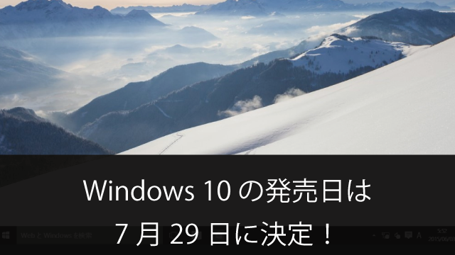 windows10_review_release