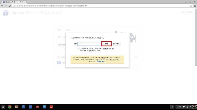 20141112_ChromeRemoteDesktop_Chromebook_16
