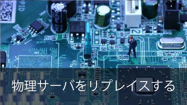 infra-server-replace-eyecatch-02