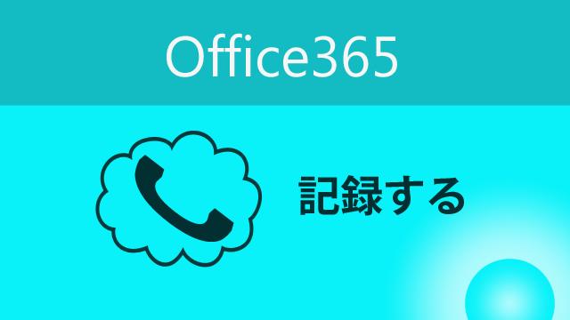 office365-Skype-record-eyecatch