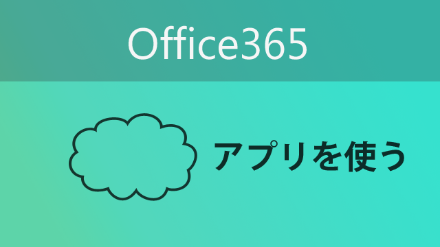 office365-onedrive-eyecatch