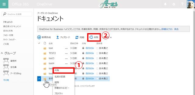 ファイルの共有方法01