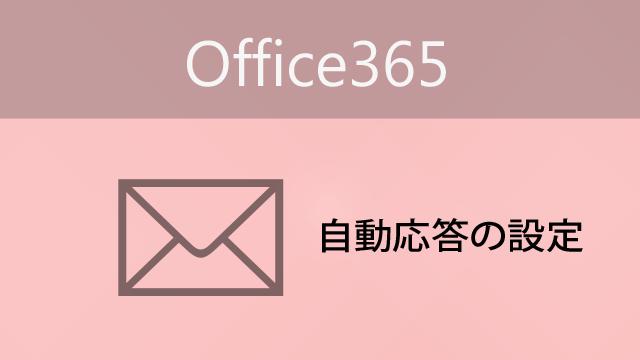 Office365-mail-eyecatch (9)
