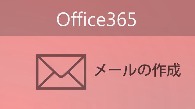 Office365-mail-eyecatch