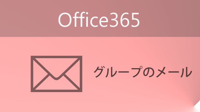 Office365-mail-group-eyecatch