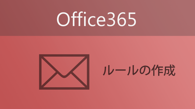 Office365-mail-role-eyecatch