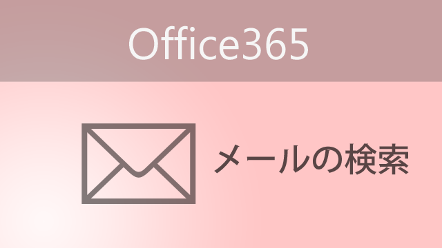 Office365-mail-search-eyecatch