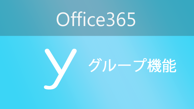 Office365-yammer-eyecatch-group