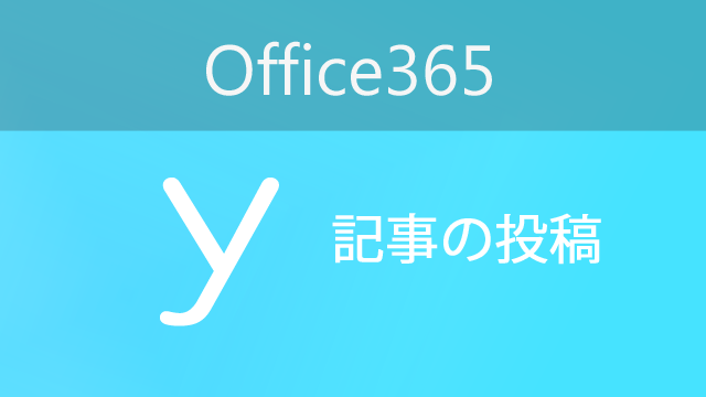 Office365-yammer-toukou-eye