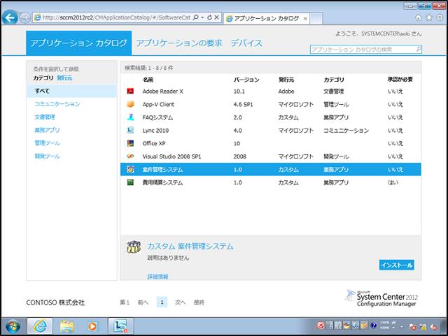 SCCM2012_001