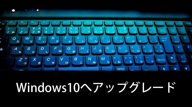 microsoft-windows10-upgrade