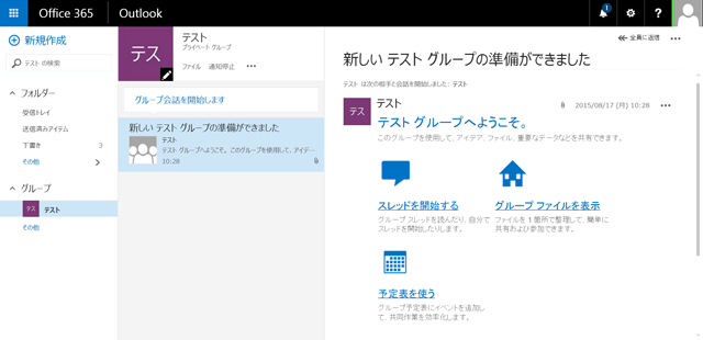 office365-mail-group-05
