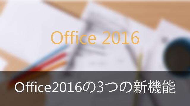 microsoft-office-2016-02