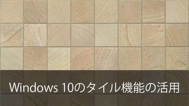 microsoft-windows10-tail-eyecatch