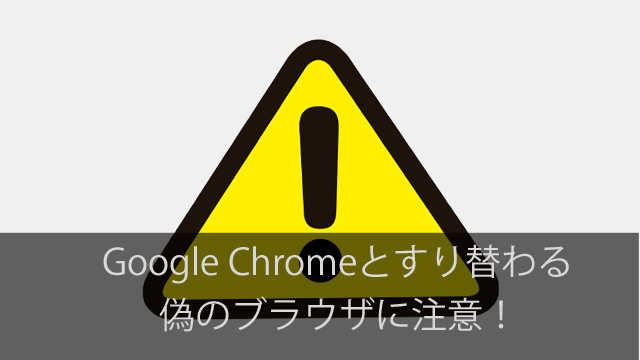 Chrome-eFast-eyecatch03