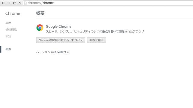 Chrome確認