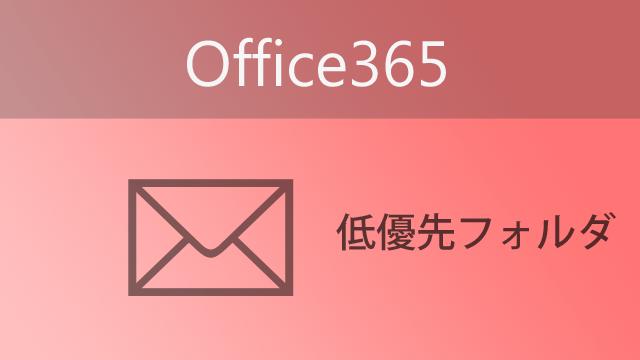 Office365-mail-ecatch