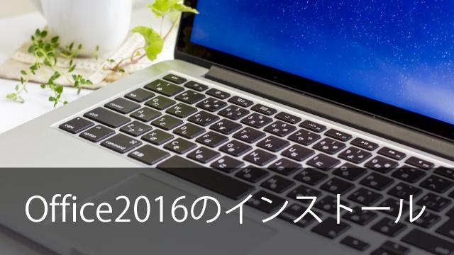 office365-office2016-ins-eyecatch