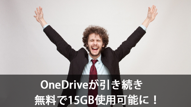 OneDrive-eyecatch
