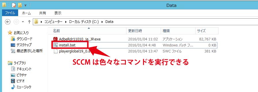 sccm-app-02-01