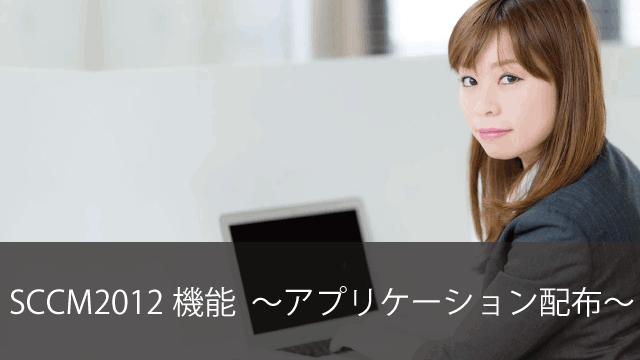 sccm-app-02