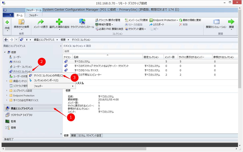 sccm-app-collection01