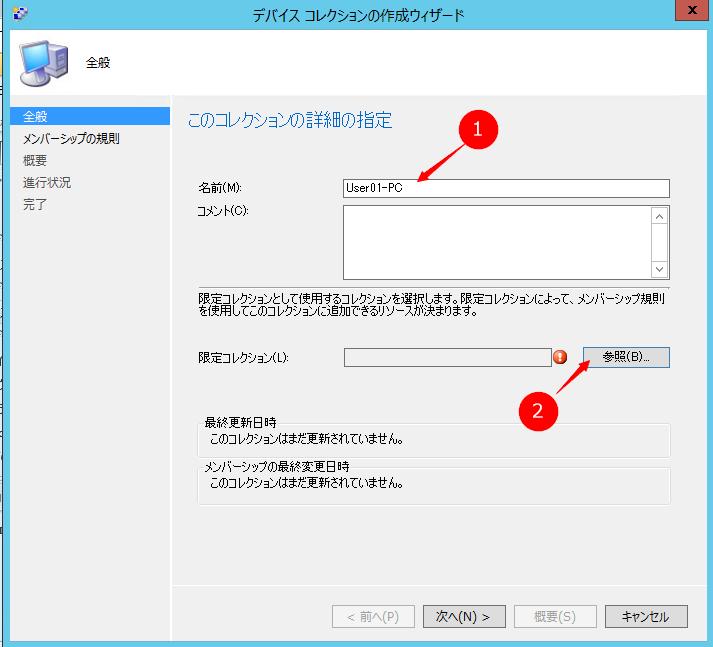 sccm-app-collection02