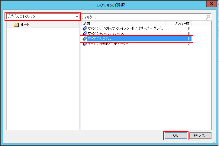 sccm-app-collection03