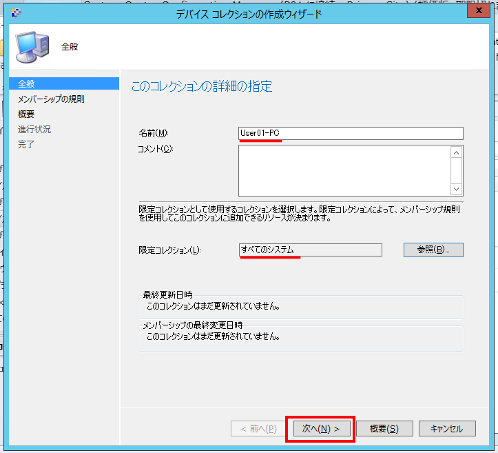sccm-app-collection04