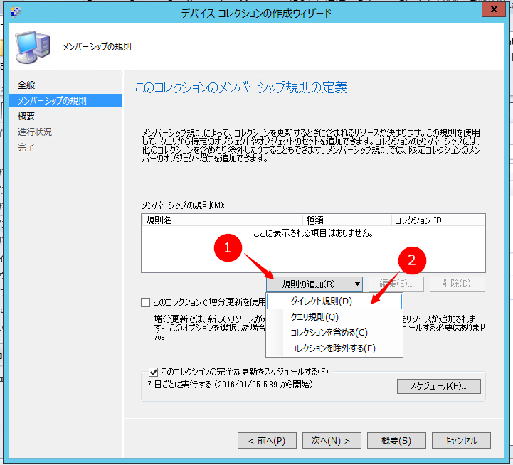 sccm-app-collection05