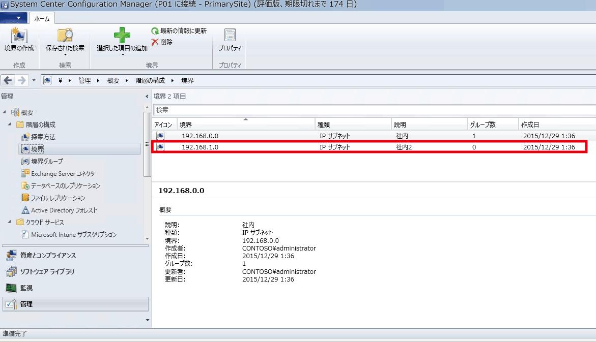 sccm-odbc-access-01_11