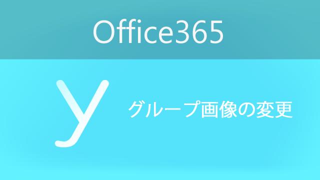 Office365-yammer-eyecatch のコピー