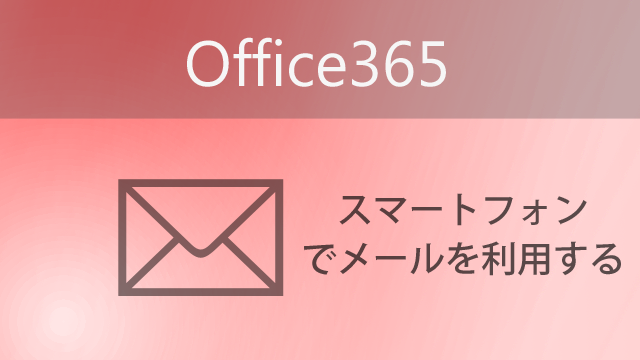 Office365-mail-eyecatch のコピー