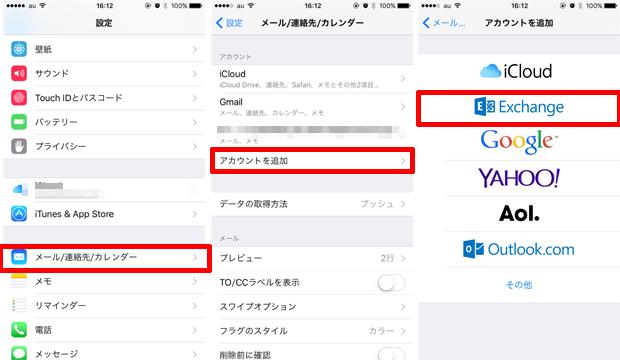 iPhone設定方法