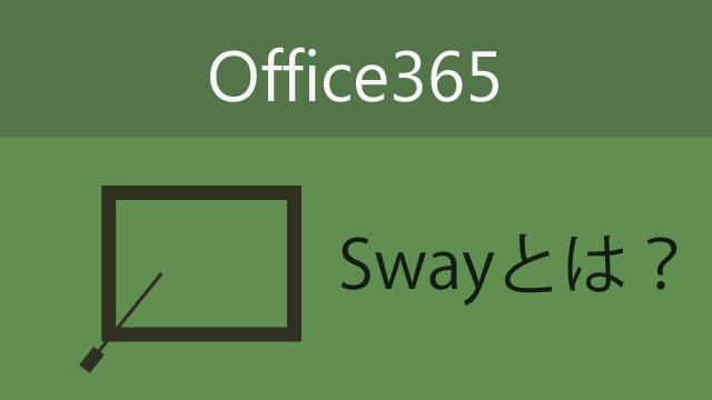 Office365 に追加された「Sway」を使えば簡単にカッコいいプレゼンが作れそう!