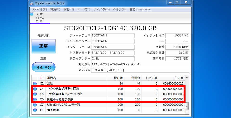 server-infra-hdddetail-03