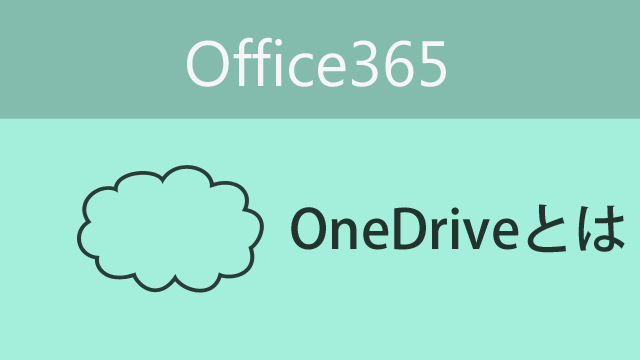 eyecatch-OneDrive-beginning