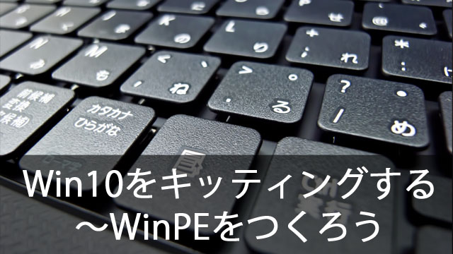 クローニングでWindows10を簡単キッティング!~Windows PEを準備しよう