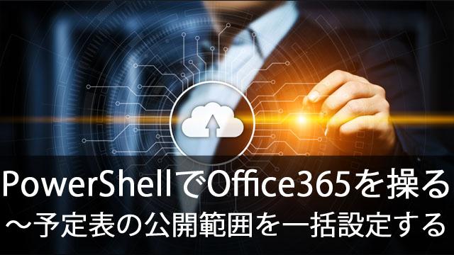 PowerShellでOffice365を操作する~予定表のデフォルトの公開範囲を設定しよう