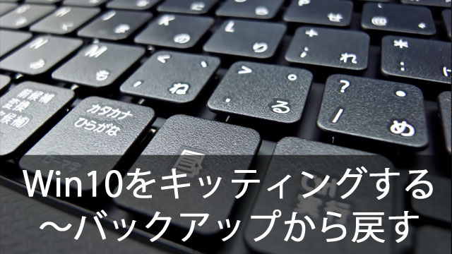 クローニングでWindows10を簡単キッティング!~バックアップから戻す