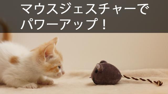 あなたのマウスを超パワーアップ!マウスジェスチャーであなたの仕事はもっと速くなる!