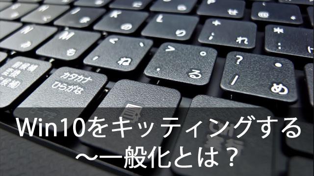 クローニングでWindows10を簡単キッティング!~一般化ってなに?